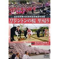 ワシントンの桜 里帰り—日米桜寄贈100周年記念報道写真集