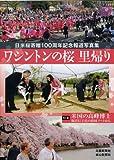 ワシントンの桜 里帰り?日米桜寄贈100周年記念報道写真集
