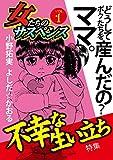 女たちのサスペンス vol.1不幸な生い立ち (家庭サスペンス)