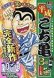 平成こち亀3年 1~6月 (SHUEISHA JUMP REMIX)