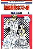 桜蘭高校ホスト部(クラブ) 5 (花とゆめコミックス)