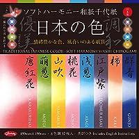 ショウワグリム 折り紙 ソフト ハーモニー 和紙 千代紙 日本の色 10個 23-1136