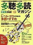 多聴多読マガジン 2007年 04月号 [雑誌]