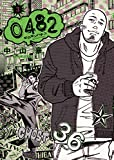 0482(3) (ビッグコミックス)