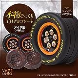 【バレンタイン】タイヤ缶入り タイヤチョコレートセット [車 カー おもしろチョコレート]