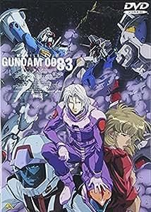 機動戦士ガンダム 0083 STARDUST MEMORY vol.3 [DVD]