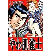 やわ肌雀士 (麻雀ピカレスク・シリーズ)