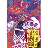 タケヲちゃん物怪録(3) (ゲッサン少年サンデーコミックス)