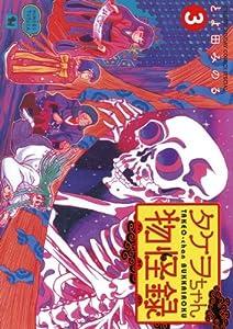 タケヲちゃん物怪録 3巻 表紙画像