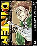 DINER ダイナー 3 (ヤングジャンプコミックスDIGITAL)