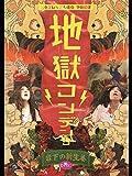 日本エレキテル連合単独公演「地獄コンデンサ」岩下の新生姜と共に