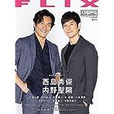 FLIX(フリックス)2021年12月号