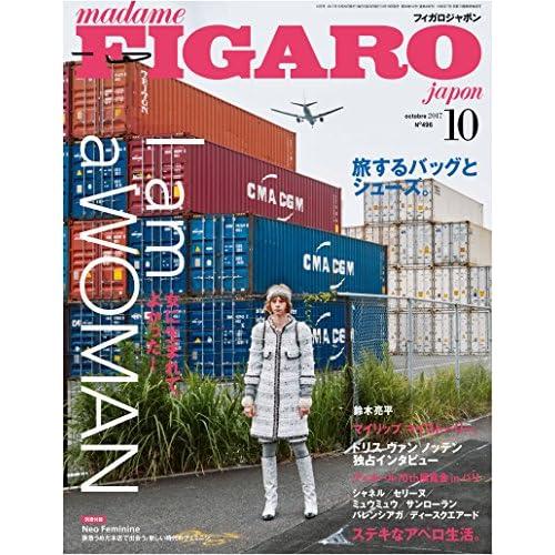 madame FIGARO japon (フィガロ ジャポン) 「特集 I am a WOMAN 女に生まれて、よかった!」2017年10月号 [雑誌] フィガロジャポン