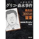 未解決事件 グリコ・森永事件捜査員300人の証言 (新潮文庫)