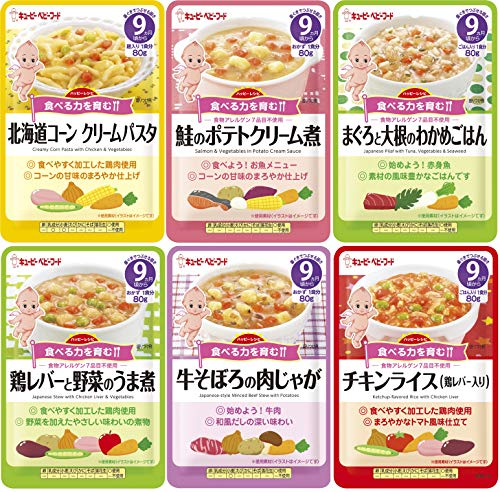 【Amazon.co.jp 限定】キユーピー ハッピーレシピ バラエティセット 12袋(6種×2袋) 【9ヵ月頃から】 着色料・保存料・香料不使用