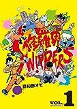 修羅界SWIPPERS(1) (角川コミックス・エース)