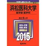 浜松医科大学(医学部〈医学科〉) (2015年版大学入試シリーズ)