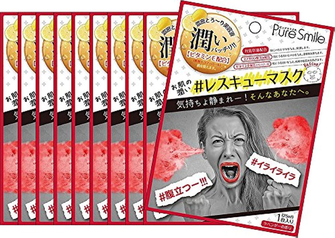 詐欺相互接続統計的ピュアスマイル 『レスキューマスク』【ぶち切れ/ラベンダーでレスキュー(ラベンダーの香り)ビタミンE配合】10枚セット