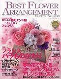 BEST FLOWER ARRANGEMENT ( ベストフラワーアレンジメント ) 2010年 04月号 [雑誌] 画像