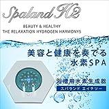 お風呂用 水素生成器 Spaland H2