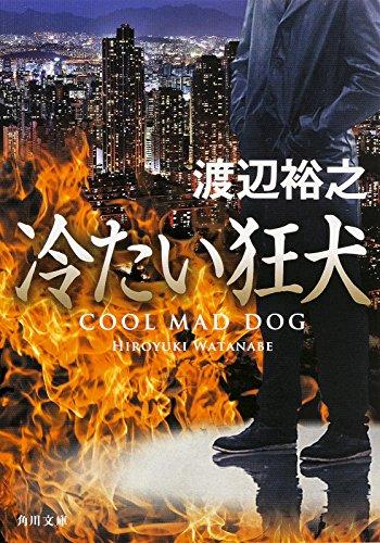 冷たい狂犬 (角川文庫)の詳細を見る