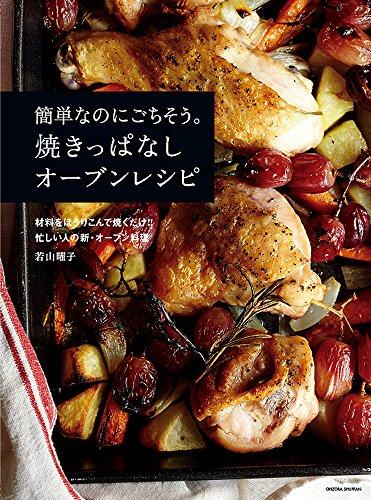 簡単なのにごちそう。焼きっぱなしオーブンレシピの詳細を見る