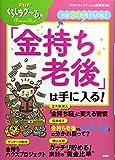 月収20万円でもOK!  「金持ち老後」は手に入る! (PHPくらしラク~る・Premiun Book)