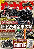 オートバイ 2017年1月号 [雑誌]
