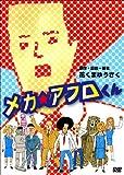 メカ☆アフロくん[DVD]