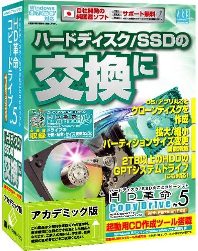 水銀の学んだ気づくHD革命/CopyDrive Ver.5s with Partition EX2s アカデミック版