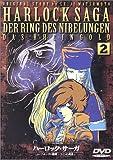 ハーロック・サーガ ニーベルングの指環〜ラインの黄金〜 第二話 [DVD]