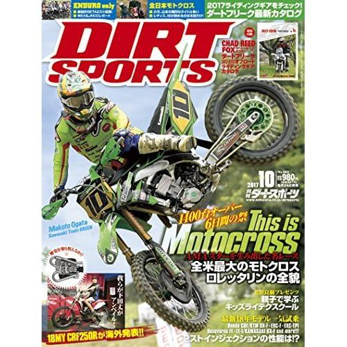 DIRT SPORTS (ダートスポーツ) 2017年 10月号 [雑誌]