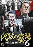 代紋の墓場6[DVD]