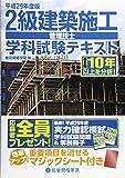 2級建築施工管理技士学科試験テキスト〈平成29年度版〉