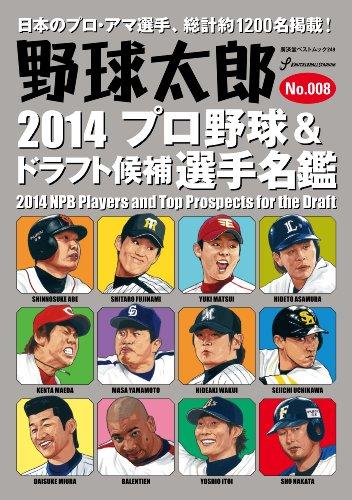 野球太郎No.008 2014プロ野球ドラフト選手名鑑 (廣済堂ベスト・・・