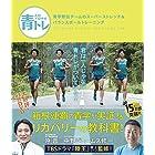 青トレ 青学駅伝チームのスーパーストレッチ&バランスボールトレーニング