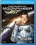 ロンズデール ムーンレイカー [Blu-ray]