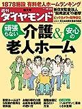 週刊ダイヤモンド 2010年10/23号 [雑誌]