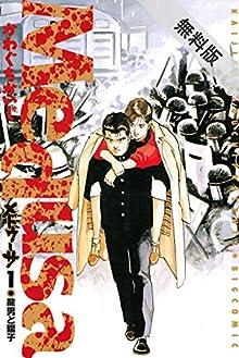 メドゥーサ(1)【期間限定 無料お試し版】 (ビッグコミックス)