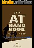 AT Handbook 2020 〜アスレティックトレーナーの役割〜