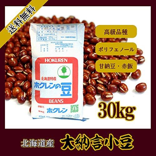 北海道産 大納言小豆(30kg)