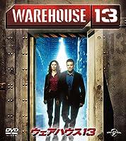 ウェアハウス13 シーズン1 バリューパック [DVD]