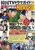 韓国TVドラマガイド別冊 保存版最新ドラマ相関図ガイド (双葉社スーパームック)