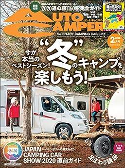 [AutoCamper編集部]のAutoCamper (オートキャンパー) 2020年 2月号 [雑誌]