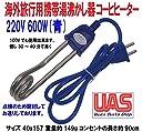 海外 旅行用 220V 600W(青) 携帯湯沸器 コーヒヒーター トラベルコイルヒーター 携帯湯沸し棒 湯沸しヒーター 車 キャンプ場 海外 ホテル バックパッカー 100VもOK