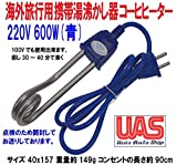 Amazon.co.jp海外 旅行用 220V 600W(青) 携帯湯沸器 コーヒヒーター トラベルコイルヒーター 携帯湯沸し棒 湯沸しヒーター 車 キャンプ場 海外 ホテル バックパッカー 100VもOK