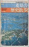 新版 三重県の歴史散歩 (新全国歴史散歩シリーズ)