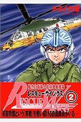 レスキューウィングス2 (MFコミックス) コミック