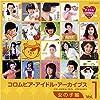 コロムビア・アイドル・アーカイブス~女の子編 Vol.1