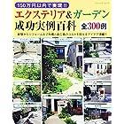 150万円以内で実現! !  エクステリア&ガーデン成功実例百科 (ブティックムックno.1316)